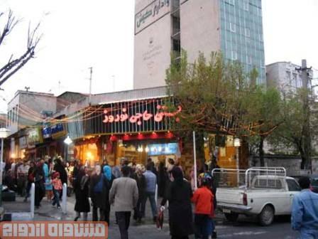 مشاوره ازدواج منطقه 4 تهران