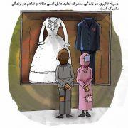 مشاوره ازدواج : تجملات يا ساده زيستي؟