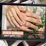 نقش مشاره ازدواج آنلاین