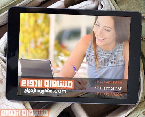 مشاور آنلاین ازدواج