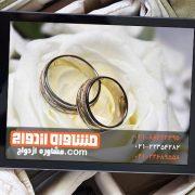 مشاور ازدواج مشهد