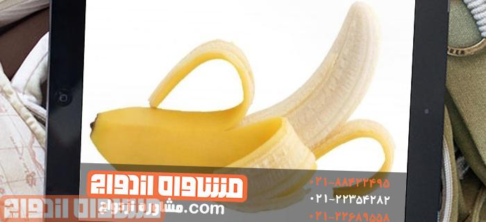 درمان زود انزالی با میوه