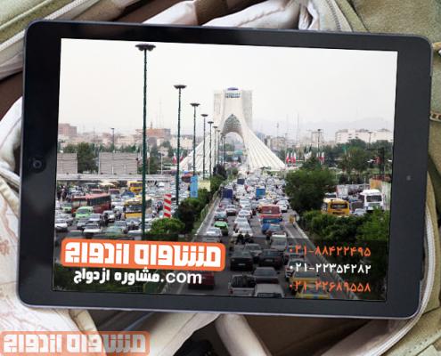 زندگی در تهران یا شهرستان1