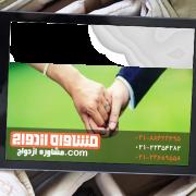 مشاوره انلاین ازدواج1