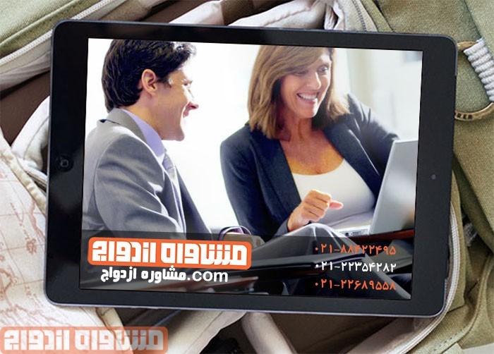 مشاوره آنلاین ازدواج1