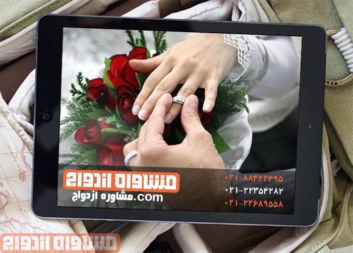 نقش مشاره ازدواج آنلاین1