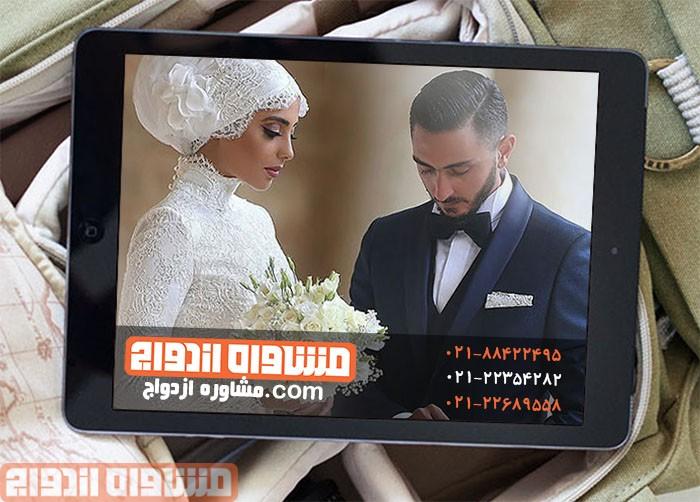 مسئله حجاب در ازدواج1