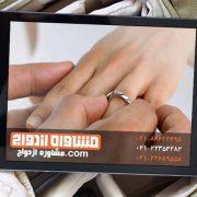 ازدواج با زنان مطلقه