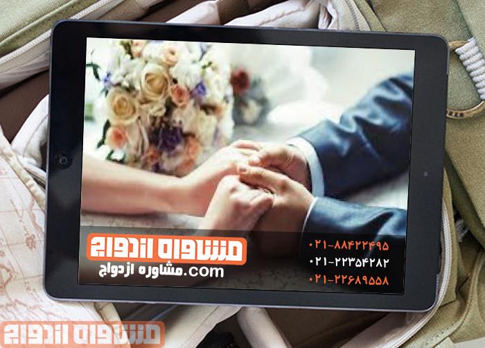 مشاوره رایگان ازدواج
