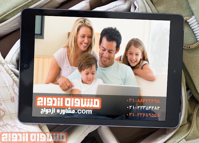 مشاوره رایگان خانواده آنلاین