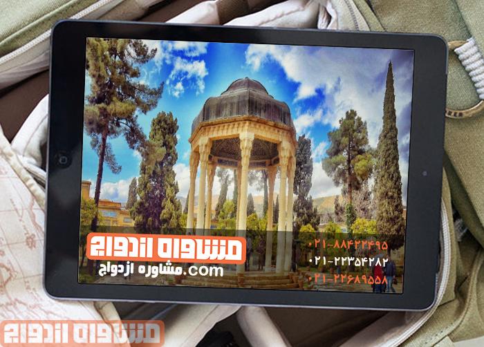 مشاور خوب در شیراز