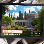 مشاور خوب در شیراز1