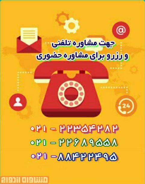 شماره های تماس 01