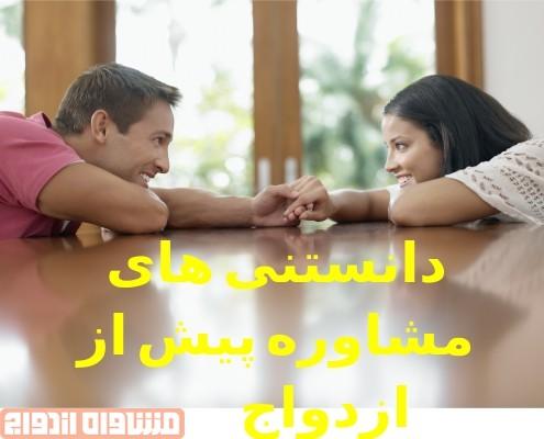 چگونه تشخیص دهیم که به مشاوره قبل از ازدواج نیاز داریم؟