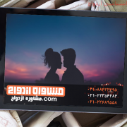 عشق و روانشناسی ازدواج