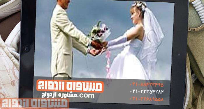 با مخالفت خانواده ها با ازدواج چطور برخورد کنیم؟